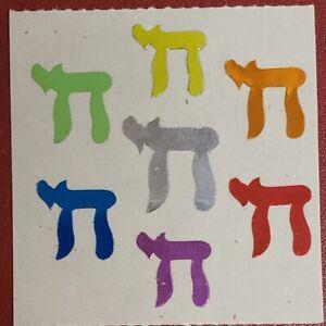 Sandylion Shiny Hebrew Letter Scrapbooking Sticker Rtd Design H39 RARE *VINTAGE*