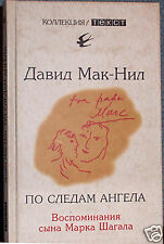D. MCNEIL MEMOIRS about HIS FATHER MARC CHAGALL rare Russian book