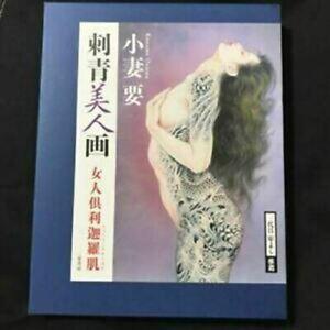 Ozuma Kaname Bondage kinbaku Tattoo Book Japanese bijinga Woman A4 size