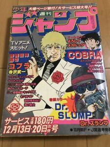 Weekly Low Jump 1982 No.52 Cover Reading Cobra In The Head Color Dr. Slump
