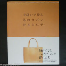 Hand Sewing Leathercraft Instruction /Leather bags /Japanese Handmade Craft Book