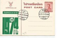 Thailand 25St King Postal Stationary Card used Lampang UN Day (16bdb)