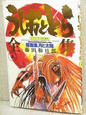 USHIO TO TORA Gengashu 1 Fanbook Art Illustration KAZUHIRO FUJITA Book SG1x*