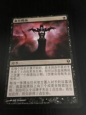 MTG MAGIC ZENDIKAR BLOODCHIEF ASCENSION (CHINESE ASCENSION DU CHEF DE SANG) NM