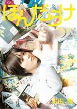 USED Tsubasa Honda  Hondarake Honda Book  [2013 ] Photo book