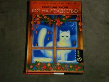 Cleveland Amory The Cat Who Came for Christmas Кот на Рождество Hardcover Rus