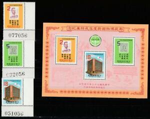 CHINA TAIWAN 1984 Mi.1592-94,Bl.31 MNH SET + SOUVENIR SHEET