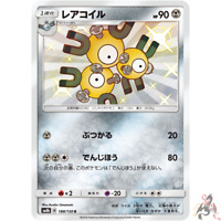 Pokemon Card Japanese - Shiny Magneton S 188/150 SM8b - MINT