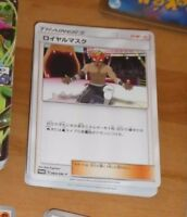 POKEMON JAPANESE CARD CARTE SM3+ Promo The Masked Royal 084/SM-P JAPAN 2017 MINT