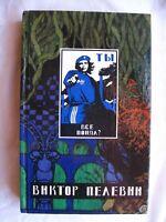 "Russian Book - Виктор Пелевин - Generation ""П"" - Рассказы"