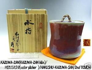 o4975,Japanes,KAZUWA ware, Tea-things red copper glaze MIZUSASHI fresh water pot