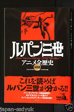 "JAPAN Lupin III book: All the Animation History ""Lupin the Third"""