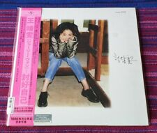 Faye Wong ( 王菲 ) ~ 討好自己 ( Manufactured In Japan with Serial number 762 ) Lp