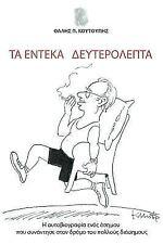 Ta Endeka Defterolepta: H Aftobiografia Enos Asimou Pou Sunantise Ston Dromo Tou