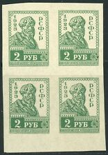 Russia block of four Scott type A53 Michel# XVIC MNHOG