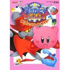 Kirby: Mouse Attack The Complete Guide Book / DS