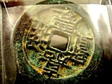 Ancient Chinese dynasty 1 cash coin Antique bronze China rare coin shipwreck #21