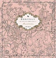 Menuet de bonheur Shiawase no Minuet Coloring Book flowers and animals Japan