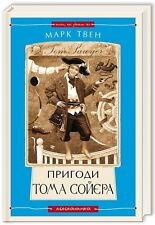 In Ukrainian book А-Ба-Ба-Га- Пригоди Тома Сойєра / The Adventures of Tom Sawyer