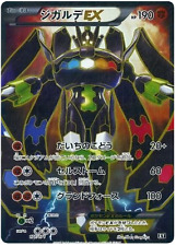 Pokemon Card Japanese The Best of XY 177/171 Zygarde EX MINT