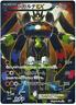 Pokemon Card Japanese - Zygarde EX 177/171 Holo Full Art - The Best of XY MINT