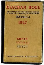 1927 МАЯКОВСКИЙ Poem All Right! Хорошо! Mayakovsky 1-ST EDITION RUSSIA Russian