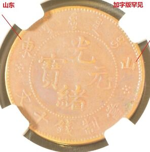 1904-1905 CHINA Shantung 10 Cent Copper Dragon Coin NGC XF Details