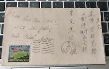 1958 1v Stamp Cover 1st Anniversary Merdeka Malaya Seremban to Johore Batu Pahat
