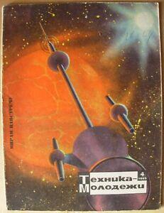 4/ 1965 Russian magazine TECHNICA MOLODEZHI Towards cosmic world Soviet space