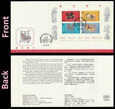 Hong Kong Lunar New Year Horse souvenir sheet FDC (Junk Postmark) 1990