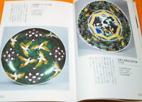KUTANI Ware Book from Japan Japanese Kutani-yaki Porcelain #1043
