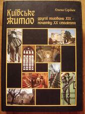 Kyiv housing XIX-early XX Ukrainian architecture Photo album Kiev apartment 2005