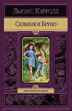 Modern Russian Book Lewis Carroll Sylvie Bruno Children Kids Deluxe Illustrated