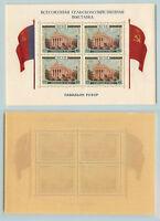 Russia USSR 1955  SC 1770a  MNH Souvenir Sheet  RSFSR . f8926