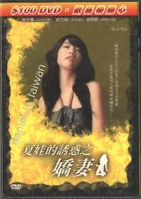 Temptation of Eve: Good Wife (Korea 2007) DVD TAIWAN  ENGLISH SUBS