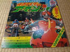 Kamen Rider Amazon Record TV Anime sigle EP