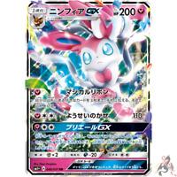 Pokemon Japanese Sigilyph GX 018//050 RR SM7b Holo Rare NM