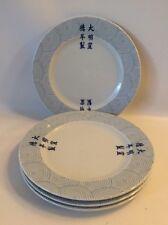 Vista Alegre Portugal Blue White Asian Writing Swirls Set Of 4 Salad Plates