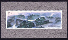 1994-18M China Three Gorges of Yangtze River MS Mint NH