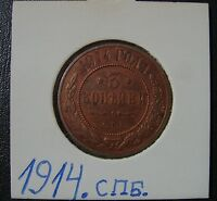 Coin in folder From Collection Russia Empire Russland 3 KOPEKS Kopeke 1914 SPB