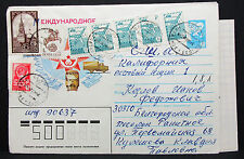 USSR Airmail uprated Stationery cover CCCP Stamp GS afirmativamente URSS Lupo carta (h-7725