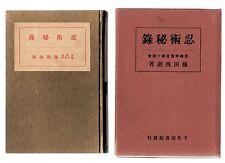 Ninjutsu Hiroku (Ninjutsu in Depth) by Fujita Seiko 1936 on Cdrom