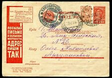 USSR Russia Tashkent bilingual railway postmark ADVERTISING card Writing address