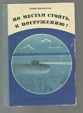 Soviet Russian children book development of USSR submarine fleet NAVY underwater