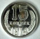 1974 Russia 15 Kopeks Russian SOVIET USSR CCCP Copper Nickel Coin UNC RARE