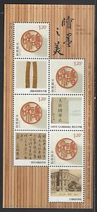 CHINA  4v Special Stamp S/S Beauty of Writing  Calligraphy  Art