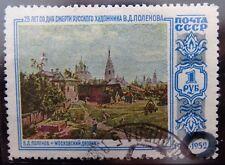Sowjetunion Mi 1650 Druckfehler , Sc 1647 Error , Gestempelt