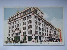 JAPAN Nippon 日本国 Tokyo Mitsukoshi Dry Goods Store old post card