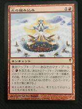 MTG Braid of Fire Japanese Version NM-~EX+ Free Shipping