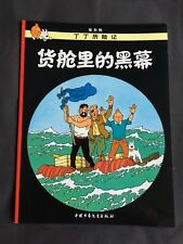 TINTIN ET COKE EN STOCK EDITION CHINOISE GRAND FORMAT CHINE BD HERGE